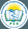 Молодежная общероссийская общественная организация «Российские Студенческие Отряды» (РСО)